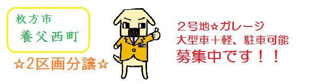 【新築オープン】養父西町2区画分譲